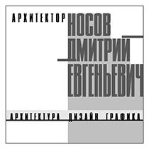Носов Дмитрий