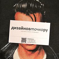 ДизайновТочкаРу