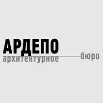 Ардепо