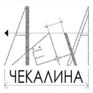 Алёны Чекалиной Дизайн студия