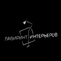 Лабиринт Интерьеров