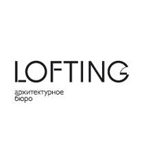 Lofting Архитектурное бюро