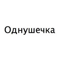 Студия Однушечка