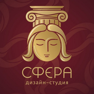 СФЕРА Дизайн-студия