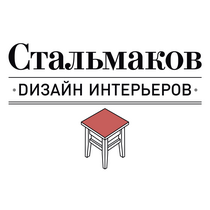 Стальмаков Денис