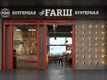 Ресторан «Бургерная #Farш», ресторан . Фото № 31583, автор DESIGN CHEF