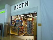 Торговая зона «Шереметьево  ТерминалD, магазин «Вести», площадь 25м2.», торговые зоны  . Фото № 29159, автор Алексеева Ольга