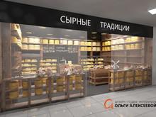 Концепция магазинов «Сырные Традиции» г. Волгоград, фото № 7972, Алексеева Ольга