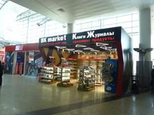 Торговая зона «BK market  Международный аэропорт Шереметьево Терминал D.», торговые зоны  . Фото № 29174, автор Алексеева Ольга